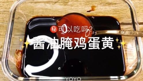 美食vlog: 酱油腌鸡蛋黄
