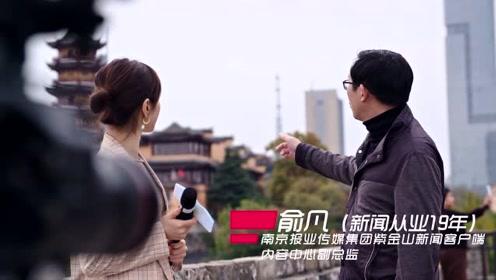 记者节快乐!南京最美新闻人宣传片来了