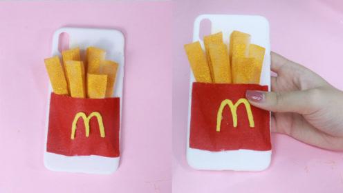 麦当劳薯条长手机壳上?教你一招,如何做出逼真的薯条手机壳