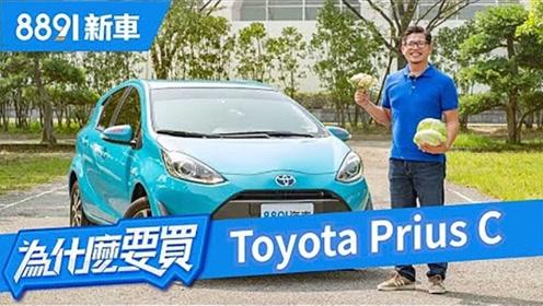 丰田普锐斯C混动小车,除了买菜代步到底还能干嘛?