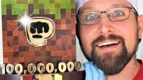 如何自制YouTube的一亿订阅奖?国外小伙亲自尝试,一起来见识下