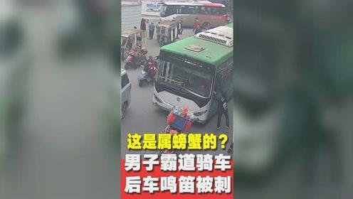男子路中间骑电瓶车打电话,公交司机鸣笛提醒反遭刺伤