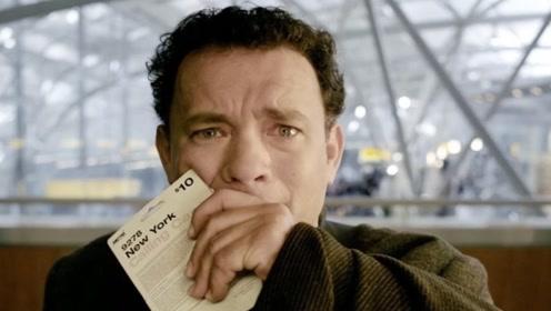 他被滞留机场17年,不允许离开半步,成为世界上误机最久的旅客