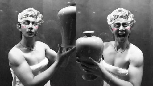皮一下!罗志祥穿浴袍假扮雕塑,被自己逗笑画风清奇身材抢镜