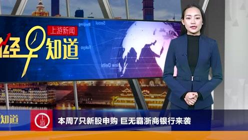 """财经早知道丨购物狂欢开启,电商平台激战""""双11"""""""