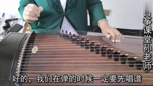 古筝曲《西江月》切分音的节奏总是弹不对?你要学会这样打拍子