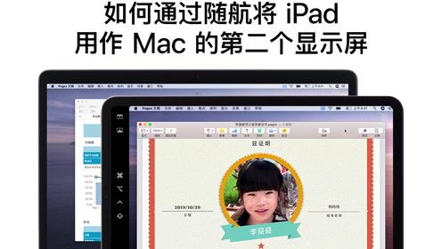 如何通过随航将 iPad 用作第二个显示屏