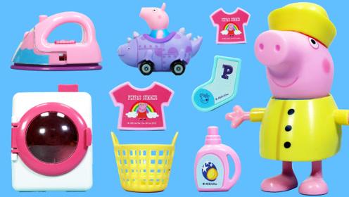 小猪佩奇的迷你洗衣机玩具