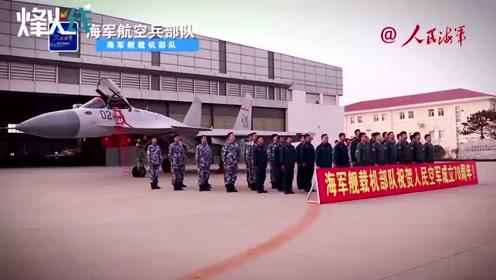 感动!人民海军五大兵种帅气亮相 集体向人民空军送生日祝福