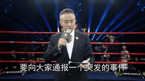 刚刚,郭晨冬宣布重大突发事件,拳迷听了非常兴奋