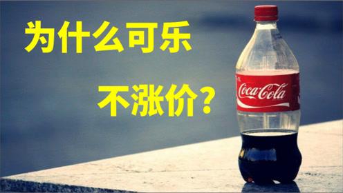 为什么可乐20年一直不涨价?背后有什么猫腻?