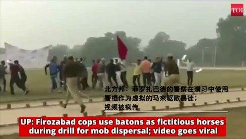 防暴演习没有马,印度警察改骑警棍,网友:这是魔法棒吧