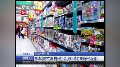 江苏六年召回300万件缺陷产品 增长200倍