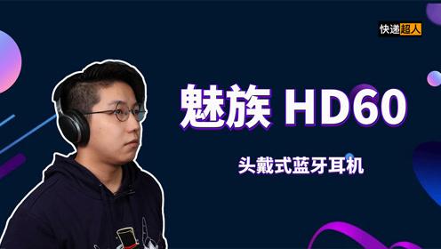 快递超人39:魅族 HD60 头戴式蓝牙耳机