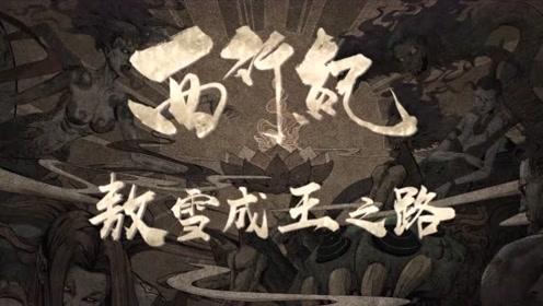 电影预告风格打开西行纪:敖雪的成王之路!