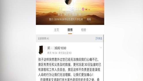 湖南21岁女生独游华山坠崖身亡  朋友质疑景区未第一时间救援
