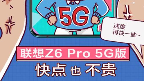 联想宣布旗下首款5G手机性价比给力,红米K30入网支持高刷新率