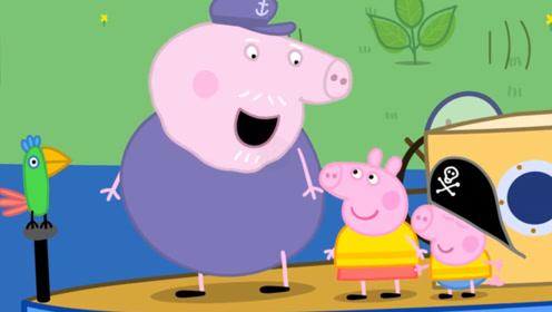 小猪佩奇的下午茶吃什么呢?想到啦!就做玛格丽特饼干 玩具故事