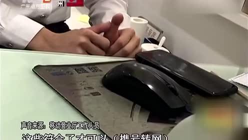 """特搜关注 """"携号转网""""试运行"""