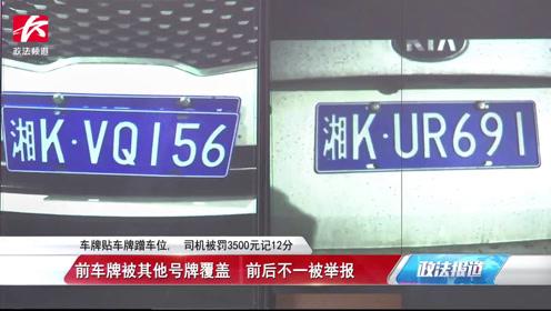 """为方便停车""""出妙计"""",湖南一男子车牌贴车牌蹭车位:12分没了"""