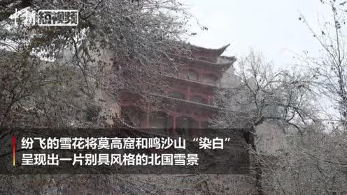 """""""中国旱极""""甘肃敦煌迎入冬首雪"""