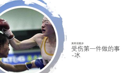 吴栋说跑步:受伤之后第一件要做的事
