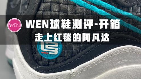 WEN球鞋测评-开箱 | Nike LeBron 7两连击!