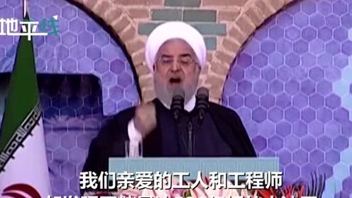 每日全球政要:鲁哈尼称伊朗发现大油田 玻利维亚总统被指欺诈无奈辞职