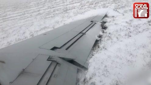 美国客机冲出跑道机翼触地 乘客吓得尖叫 停稳后长吁了一口气