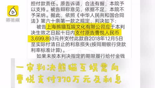 律师解读王思聪如何解除限制消费令,熊猫互娱还有127件诉讼