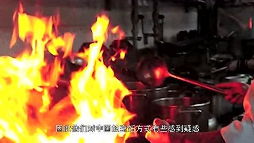 外国人来中国吃饭,被中国厨师吓到,表示中国真落后还用明火炒菜