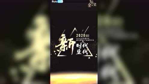 金焰奖预热视频