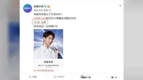 荣耀官宣11月26日发布荣耀V30,你还会入首发吗