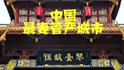 """中国最""""妻管严""""的城市,男人都持家贤惠,听到理由后所有女孩都心动了!"""