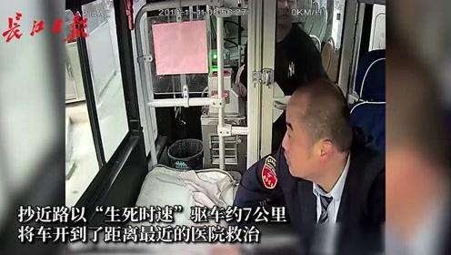 """早产宝宝车站降生,公交车""""生死时速""""变救护车直送医院"""