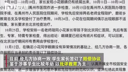 河南一女童眼睛被塞纸片,教体局:涉事学生年幼,批评教育为主