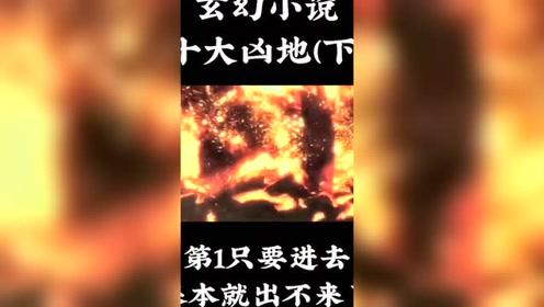 动漫:斗罗大陆最凶险的地方你知道吗?第一只要进去根本出不来!