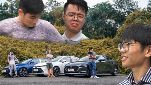 雷凌vs菲斯塔vs马自达3:懂车的90后该买哪一台?
