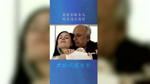 特工老爸去救女儿,本以为他会跟坏人谈条件!