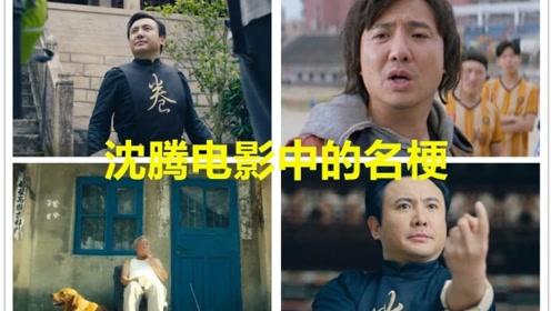 【名场面】沈腾电影中的四大名场面,马什么梅,什么冬梅?
