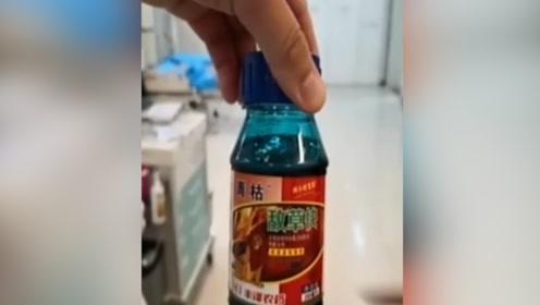 实力坑爹!3岁熊孩子把农药倒进可乐瓶 父亲喝200毫升险丧命