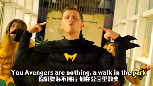 趣味短片:真人版微电影!钢铁侠VS蝙蝠侠,谁才是最强!