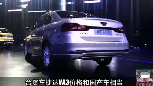合资车捷达VA3价格与合资车相当,6.58万起,你还选国产车?