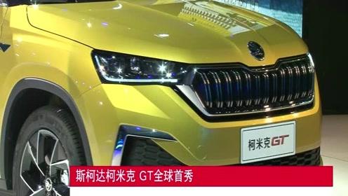 BTV新闻20191106斯柯达柯米克 GT全球首秀