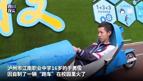 """拉风!16岁学生2000元打造新能源""""跑车"""""""