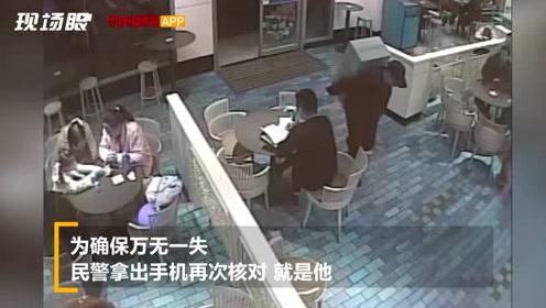 杭州刑警办案路上吃快餐垫饥,瞟见一条熟悉的裤子,嫌犯正在同一家店啃汉堡