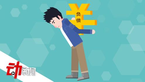 中国年轻人负债状况报告:近6成工作90后拥有实质负债