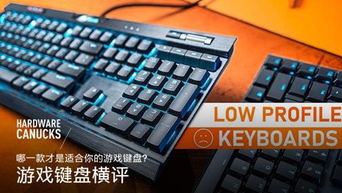 哪一款才是适合你的游戏键盘?游戏键盘横评