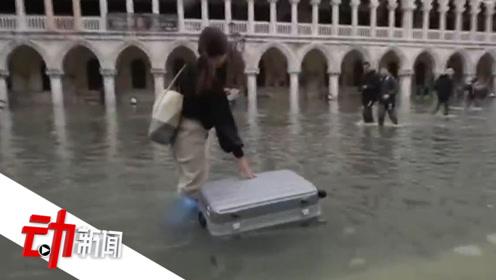 """水位达50年最高!威尼斯85%被淹科普:""""水城""""为何总发生水患?"""