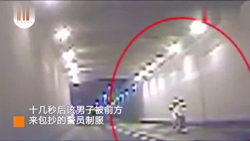 四川一男子在隧道内狂奔一边跑一边往天上撒冰毒被警方包抄制服